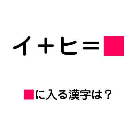 ■に入る漢字
