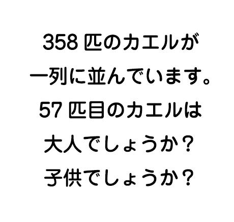358匹中、57匹目のカエル