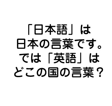 日本語と英語
