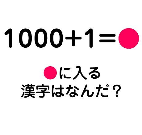 ●に入る漢字は?
