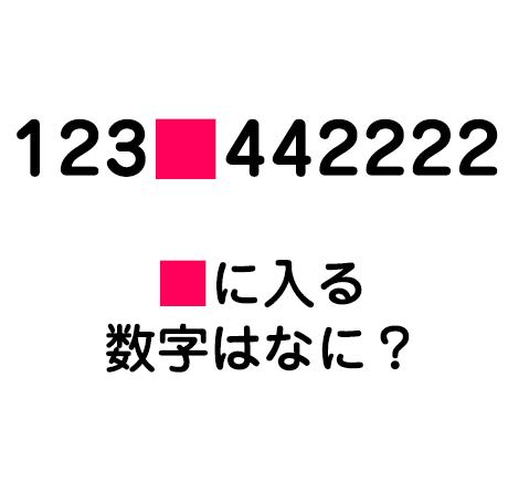 ■に入る数字はなに?
