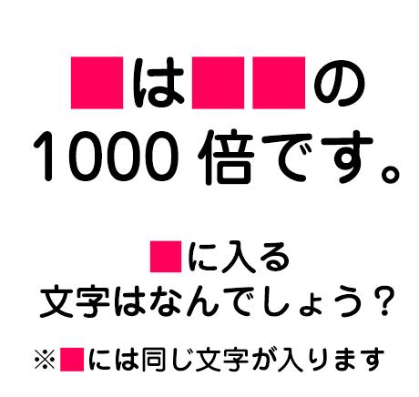 ■■の???倍