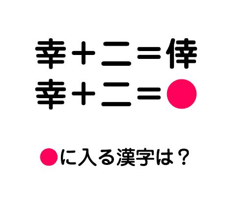 「二」の行方