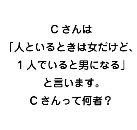 謎の人物:Cさん
