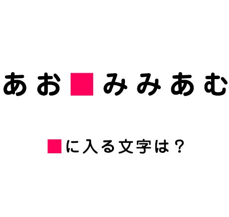 ■に入る文字は?