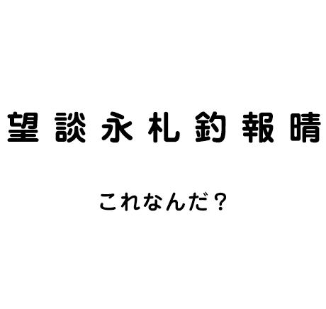 共通点を探せ!~漢字編~