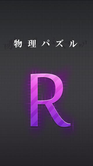 R.攻略 説明画像