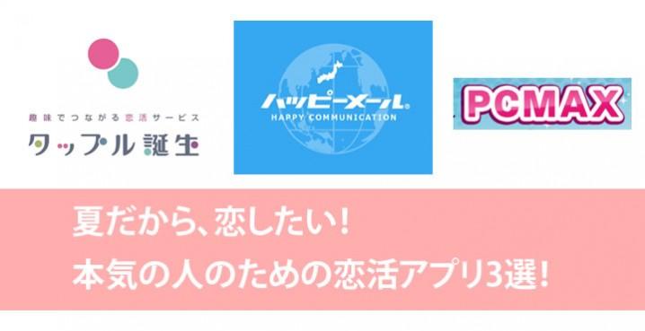 本気で出会いたい人の恋活アプリ3選!