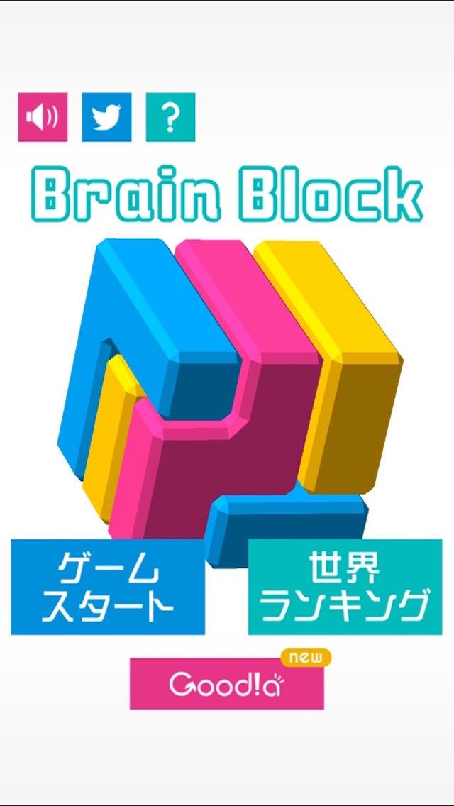 Brain Block 脳トレ分解パズル 攻略 説明画像4