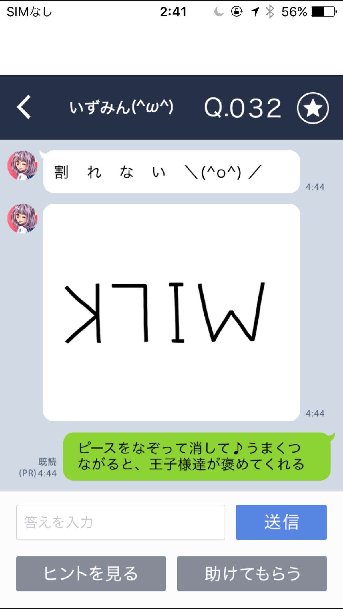 割れない\(^o^)/