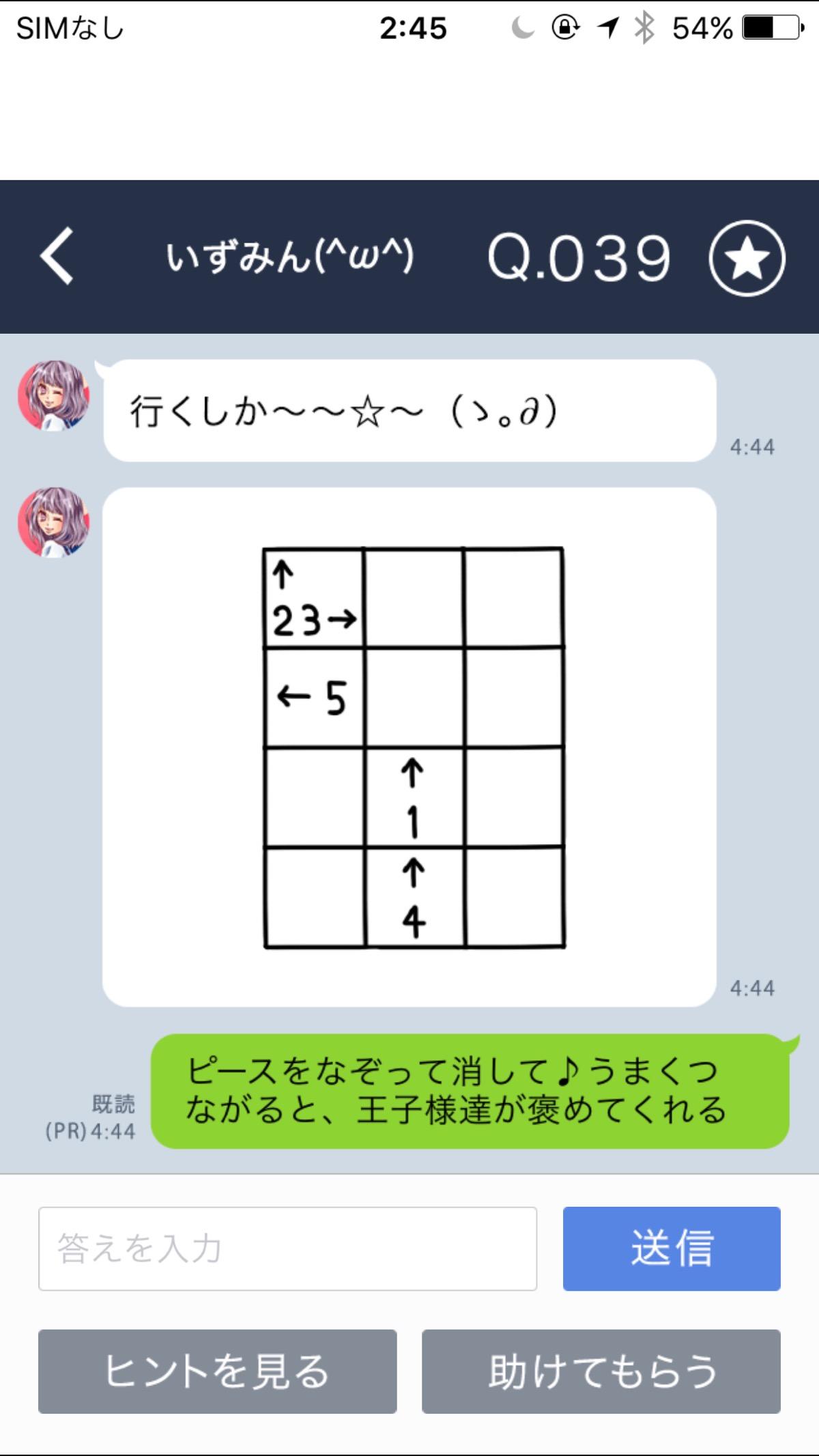 行くしか〜〜☆〜