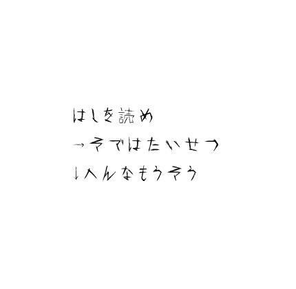 『みんな、いなくなった』