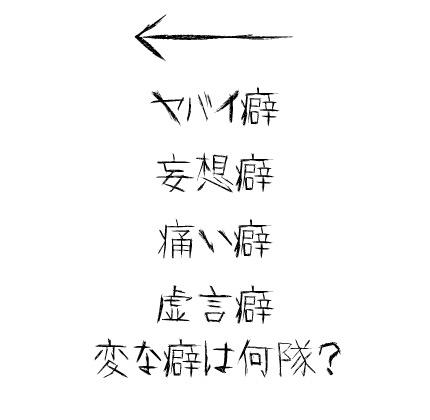 『いま・・・どごぉなぁの?』
