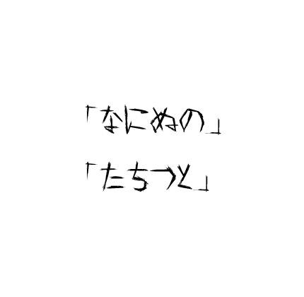 『ぎゅうけいするね』