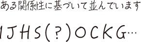 (?)に入るアルファベットは?