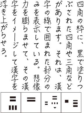 隠れてる漢字は何?
