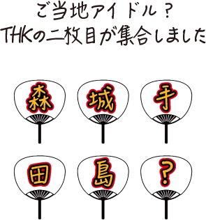 (?)に入る漢字は?