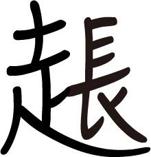 この創作漢字なんと読む?
