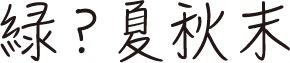 (?)に入る漢字一文字は?