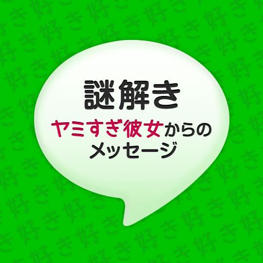 アプリ「ヤミスギ彼女(謎)」答え・攻略