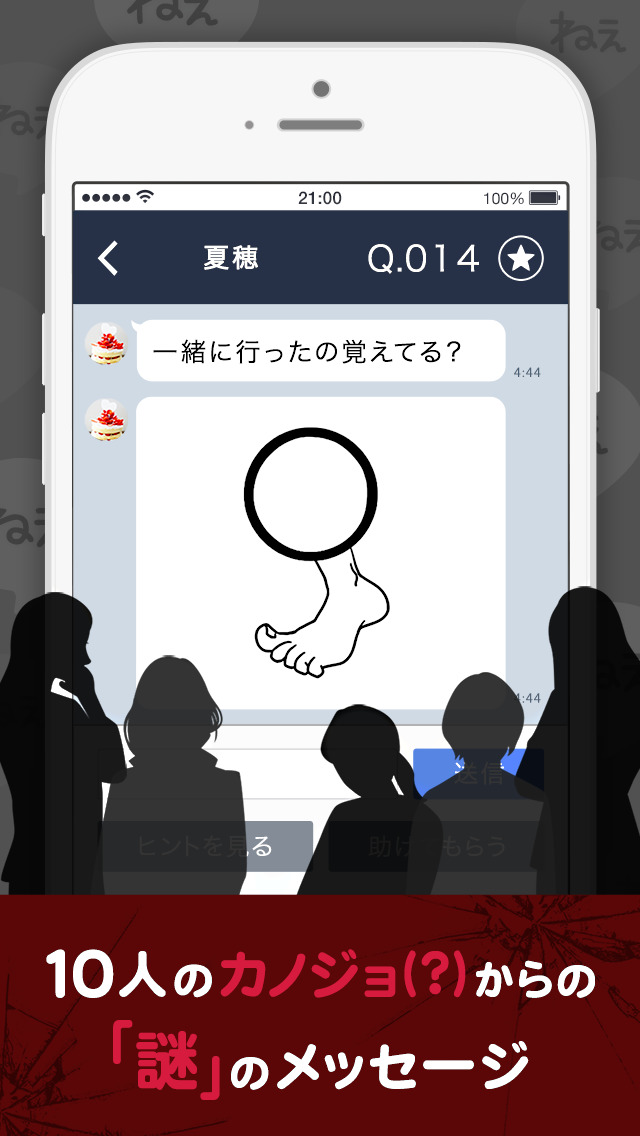 自称カノジョ(謎)攻略 説明画像1