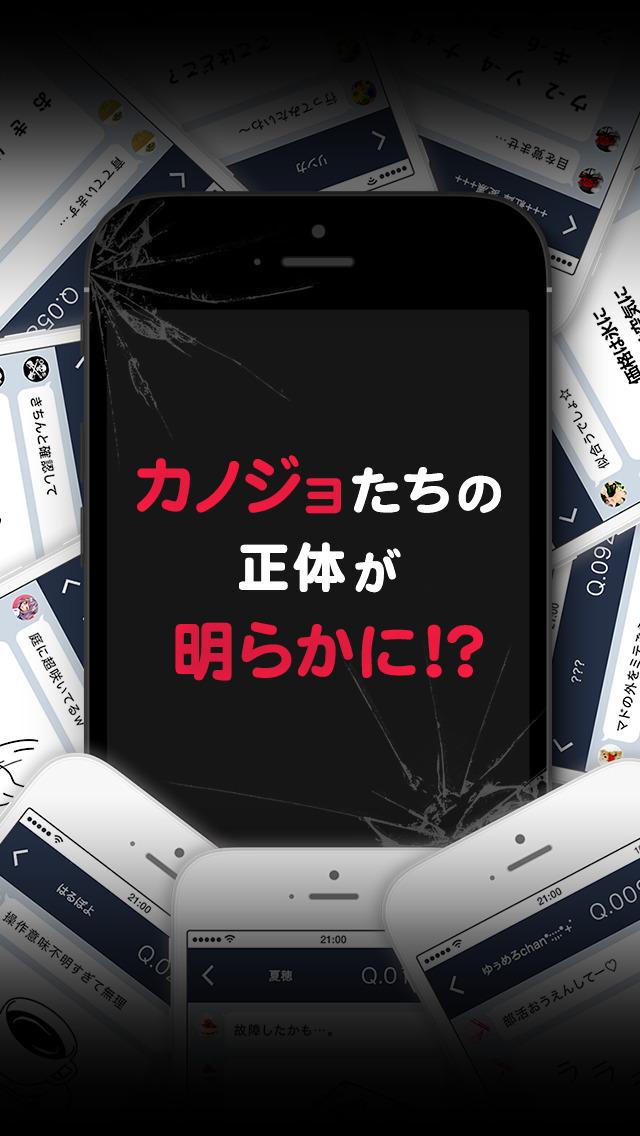 自称カノジョ(謎)攻略 説明画像3