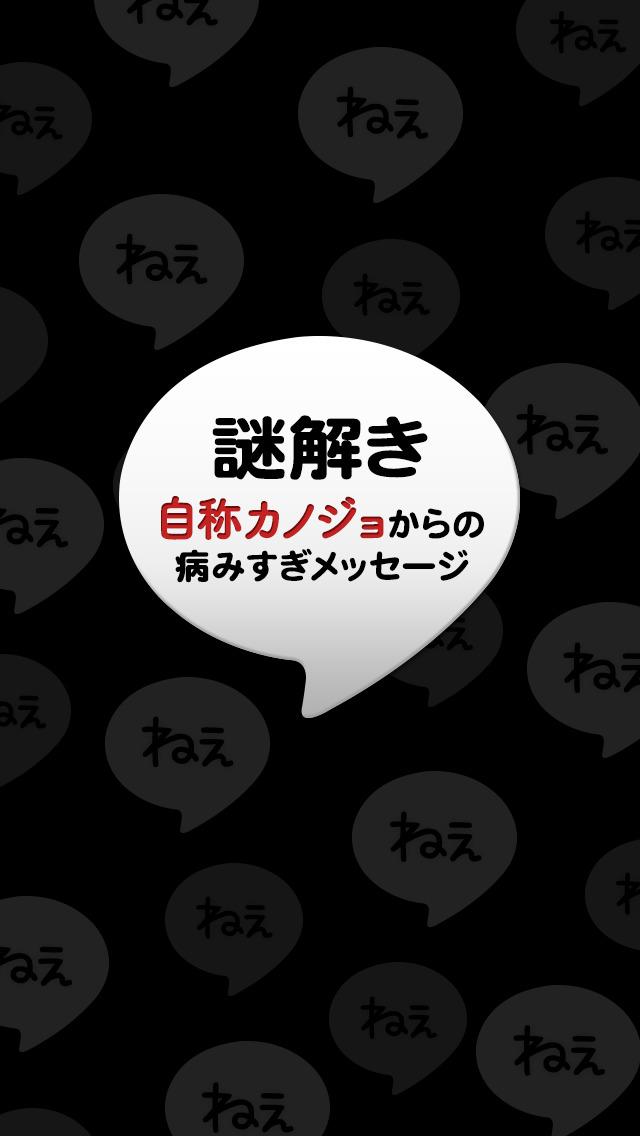 自称カノジョ(謎)攻略 説明画像5