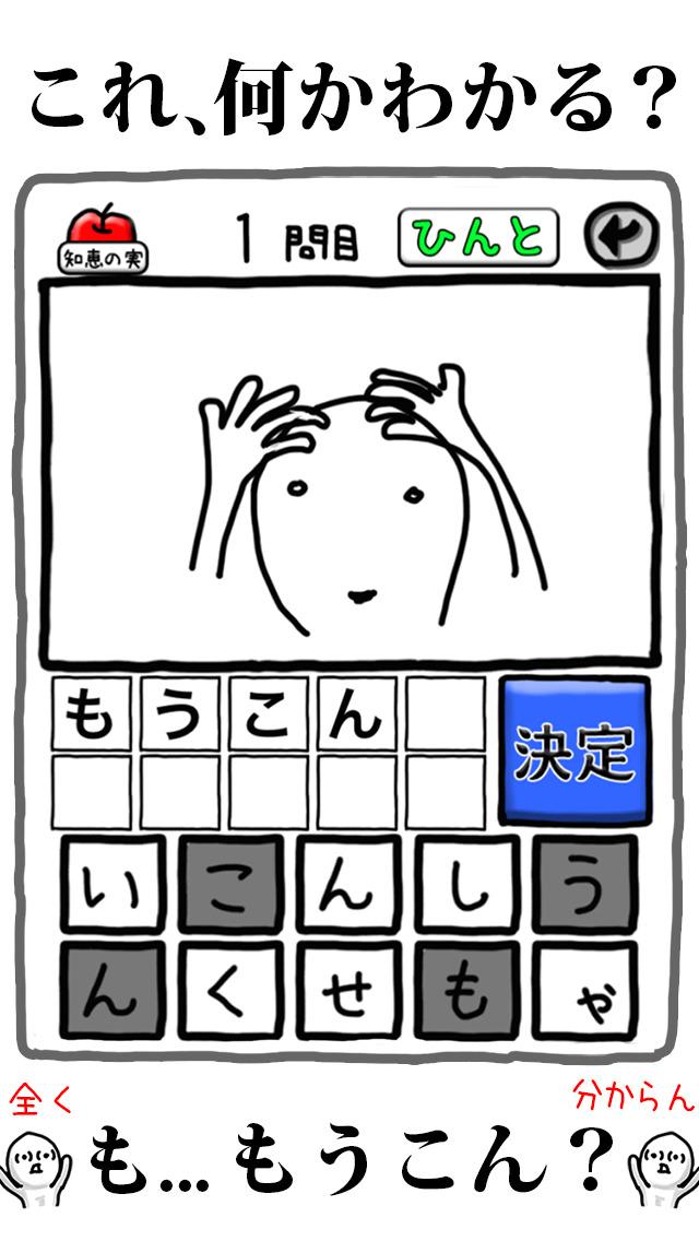 アプリ「これ何かわかる?」攻略 説明画像2