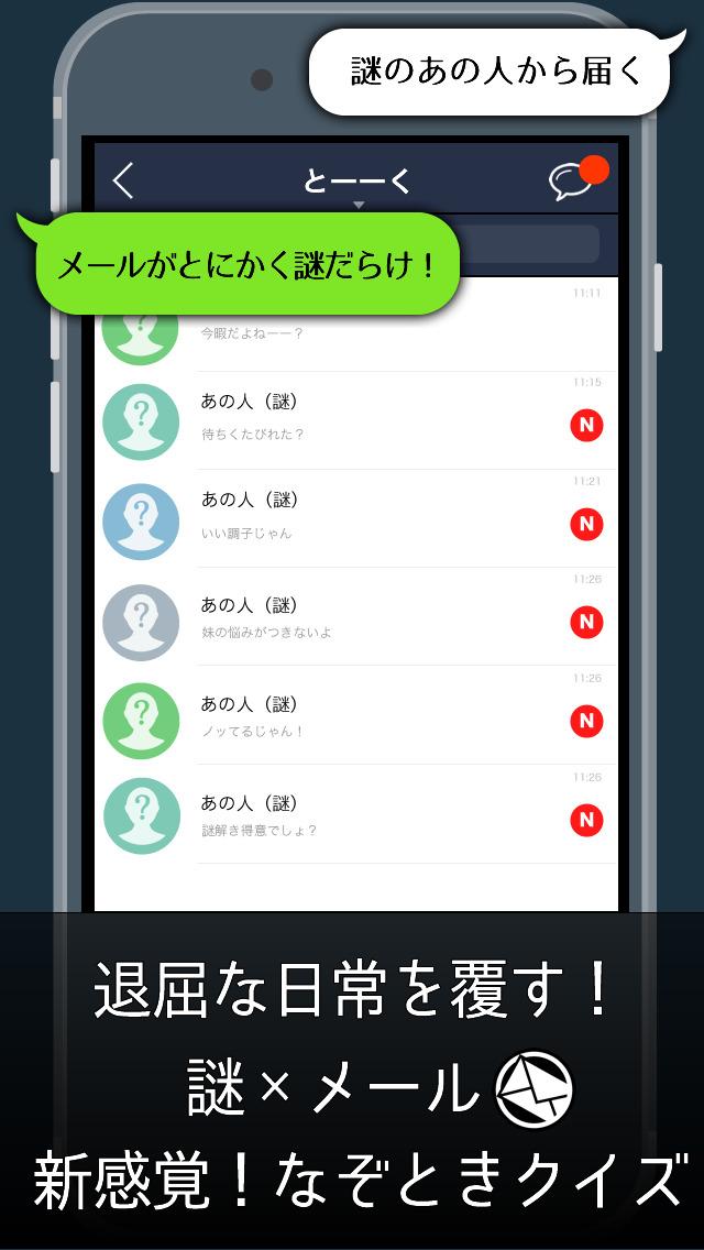 アプリ「謎メール」攻略 説明画像2
