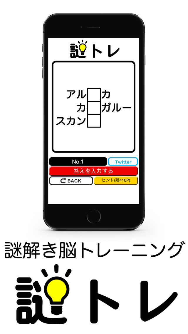 アプリ「謎トレ」攻略 説明画像3