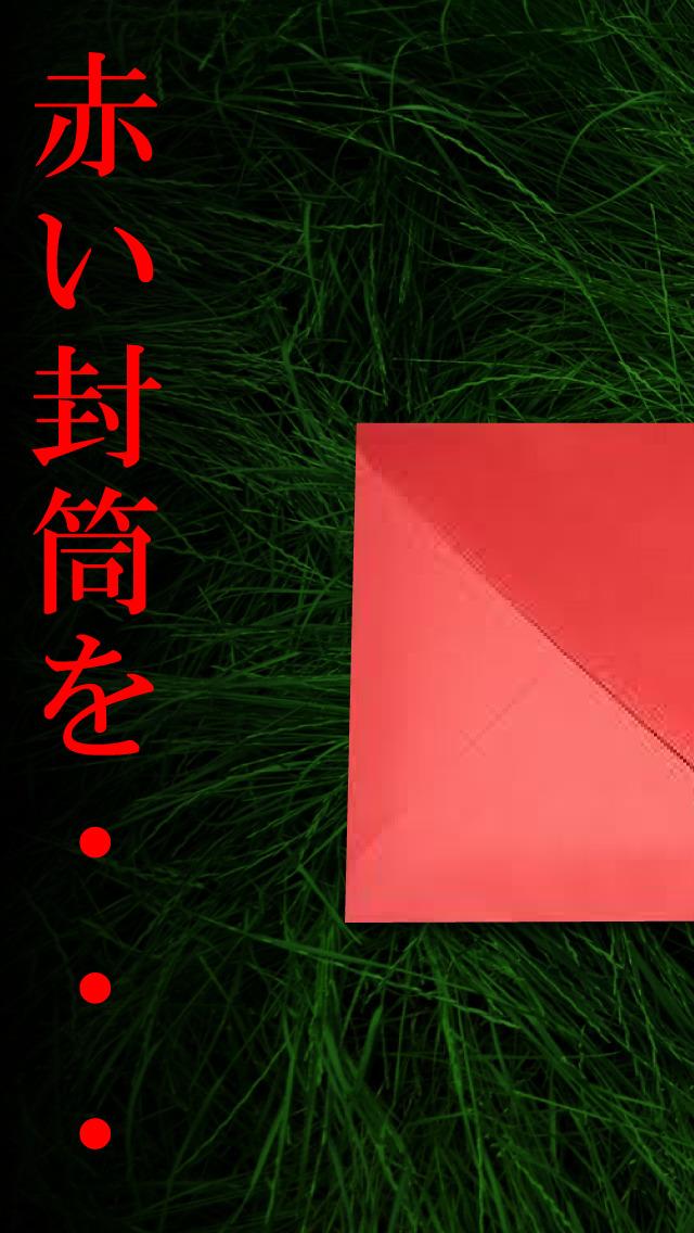アプリ「謎解き赤い封筒」攻略 説明画像1