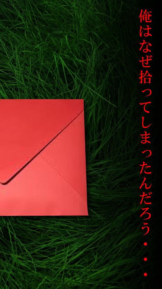 アプリ「謎解き赤い封筒」攻略 説明画像2