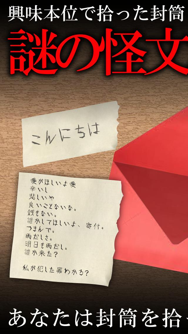 アプリ「謎解き赤い封筒」攻略 説明画像3