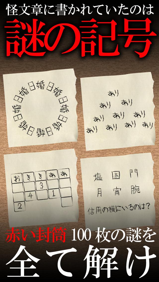 アプリ「謎解き赤い封筒」攻略 説明画像5
