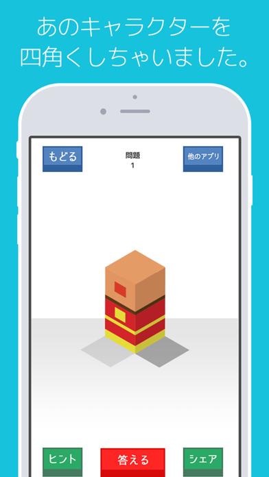 アプリ「シカクイズ」攻略 説明画像1