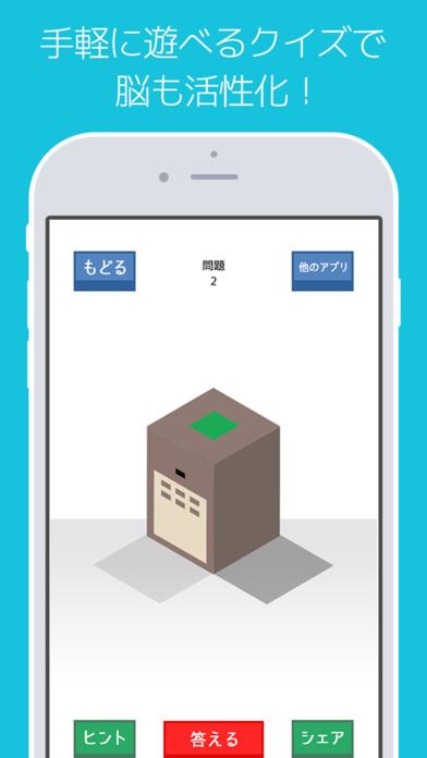 アプリ「シカクイズ」攻略 説明画像2