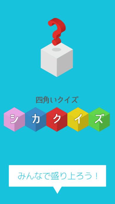 アプリ「シカクイズ」攻略 説明画像4