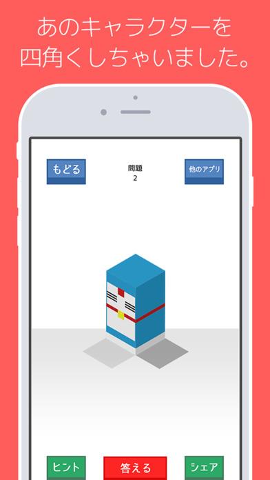 アプリ「シカクイズ2」攻略 説明画像1