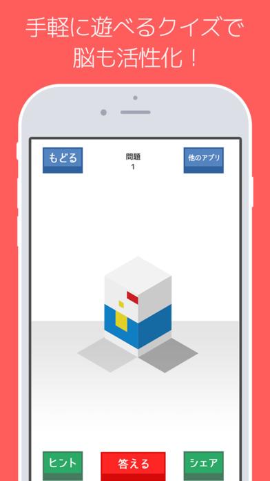 アプリ「シカクイズ2」攻略 説明画像2