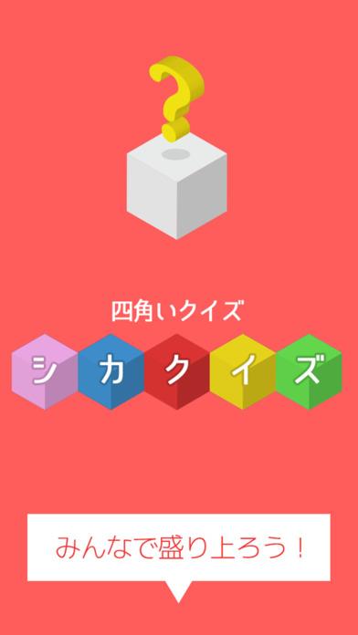アプリ「シカクイズ2」攻略 説明画像4
