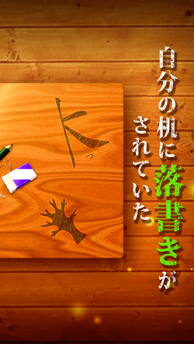 謎解き机の落書き(らくがき)攻略 説明画像2