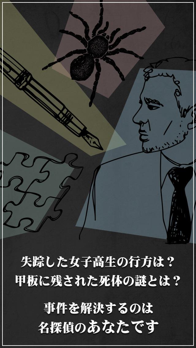 アプリ「罪と罰2」攻略 説明画像3