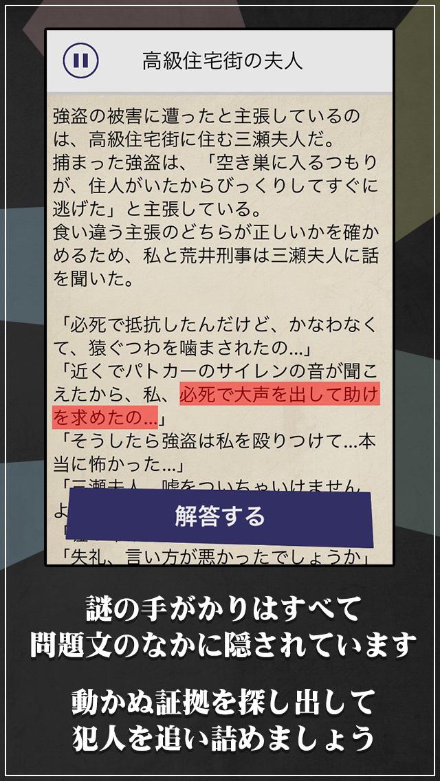 アプリ「罪と罰2」攻略 説明画像4