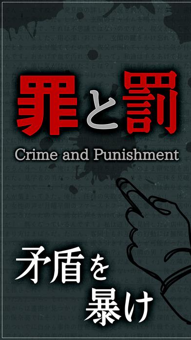 アプリ「罪と罰3」攻略 説明画像1