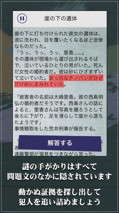 アプリ「罪と罰3」攻略 説明画像4
