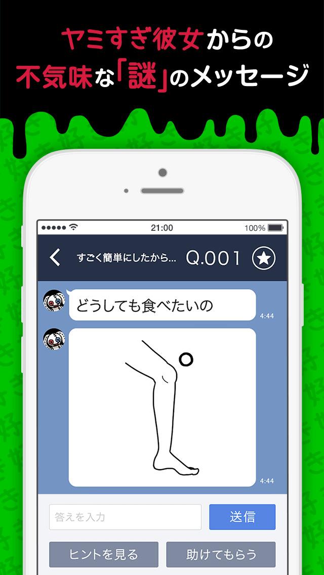 アプリ「ヤミスギ彼女(謎)」攻略 説明画像1