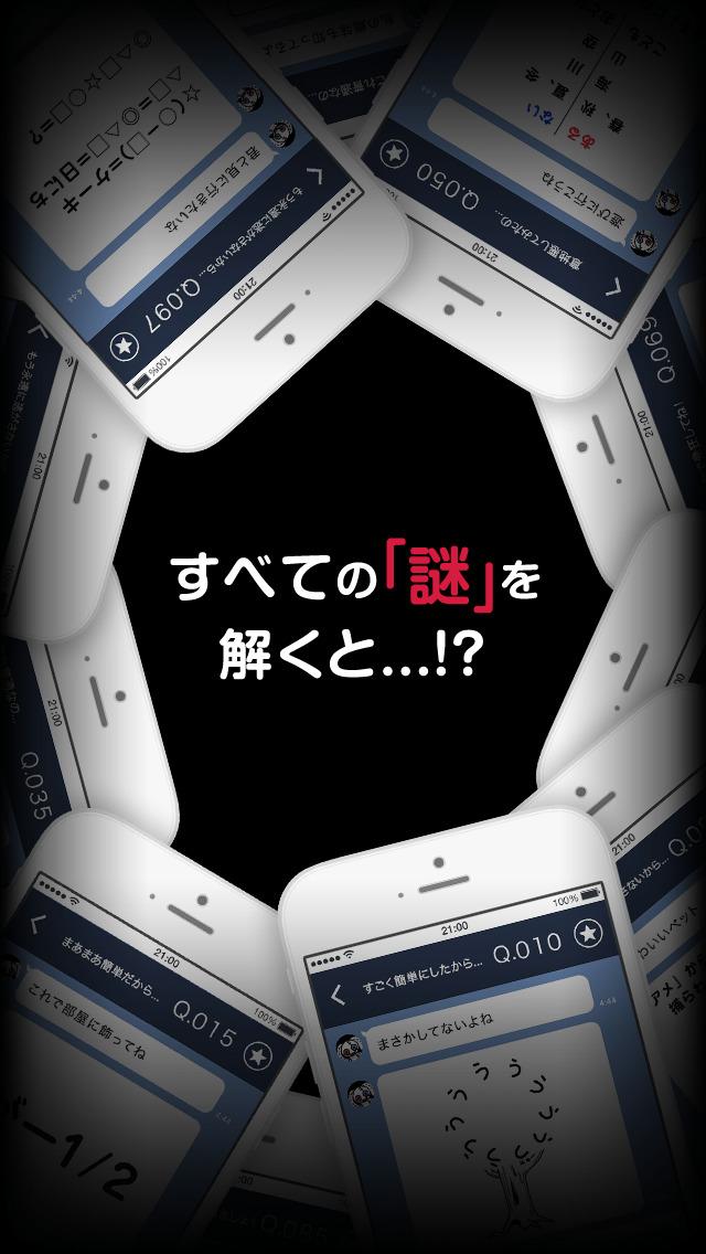 アプリ「ヤミスギ彼女(謎)」攻略 説明画像3
