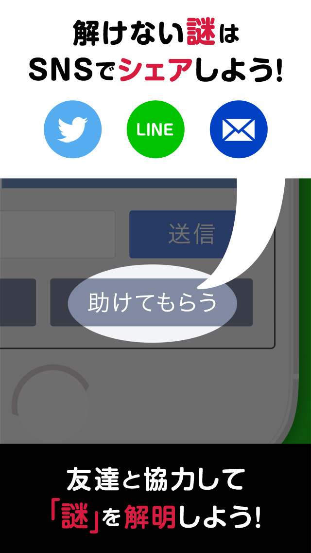 アプリ「ヤミスギ彼女(謎)」攻略 説明画像4