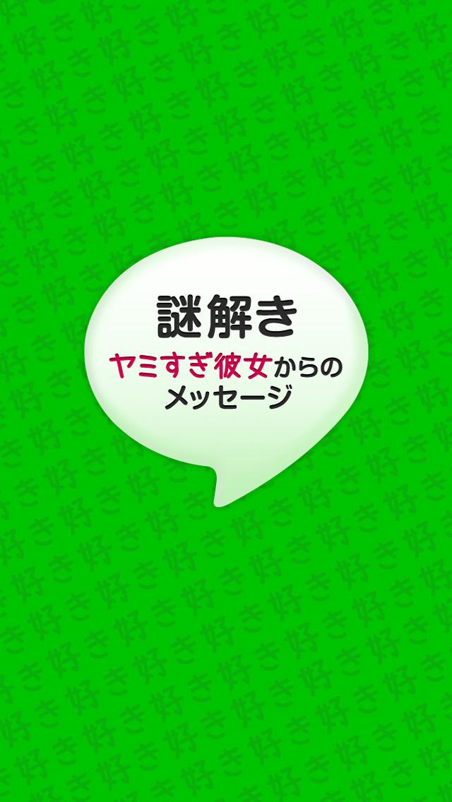アプリ「ヤミスギ彼女(謎)」攻略 説明画像5